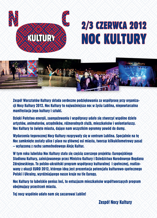 Reportaż fotograficzny z Nocy Kultury, Lublin 2012