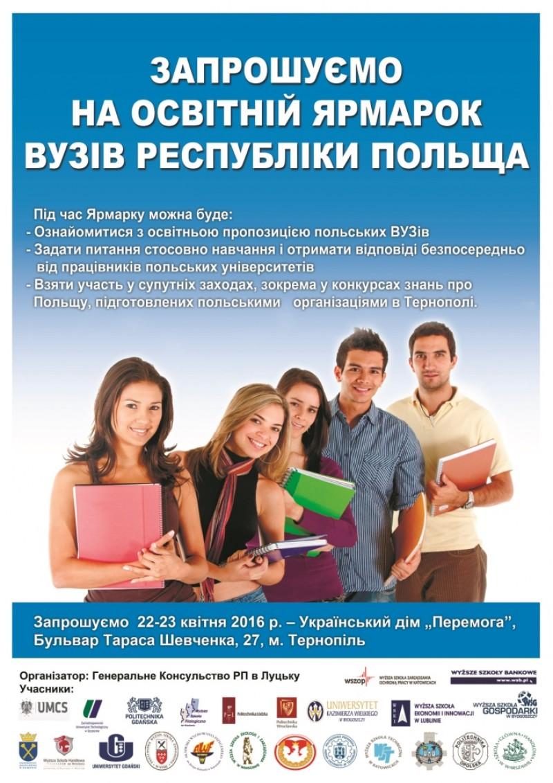 Targi edukacyjne w Tarnopolu,  22 - 23 kwietnia 2016 r.